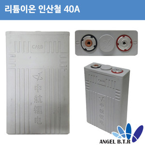 [신품] 인산철배터리 CALB 3.2V40Ah LIFEPO4 Battery for Electric Car Li-Ion 충전지